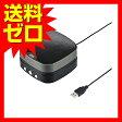 WEB会議小型スピーカーフォン サンワサプライ☆MM-MC28★【送料無料】【あす楽】|1202SNZC^