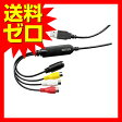 USB接続ビデオキャプチャー アイ・オー・データ機器☆GV-USB2★【送料無料】【あす楽】 1202SNZC^