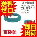 楽天サーモス FEOパッキンセット(L) 【 FEO / FFG / FFR / FHO / FFF / FFZ シリーズ用 】 真空断熱スポーツボトル用 水筒パッキン パッキン THERMOS B-003810 |1605NFTM^