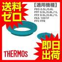 楽天サーモスパッキン 水筒パッキン 真空断熱スポーツボトル用 FEOパッキンセット(S) サーモス THERMOS |1402NFZM^