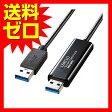 ドラッグ&ドロップ対応USB3.0リンクケーブル(Mac/Windows対応) サンワサプライ☆KB-USB-LINK4★【送料無料】【あす楽】|1202SNZC^