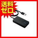 エレコム カードリーダー USB3.0 20倍速転送 ケーブル一体タイプ ブラック MR3-A014SBK メモリリーダライタ / USB3.0対応 / ソフト付き / SD+microSD+MS+XD+CF / ブラック 【 あす楽 】 ELECOM