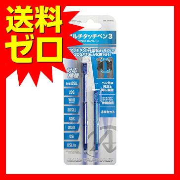 new3DSLL/3DSLL/3DS/2DS/DSiLL/Dsi/DSLite/WiiU対応 マルチタッチペン3(ブルー)