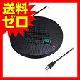 サンワサプライ WEB会議高性能スピーカーフォン☆MM-MC29★【送料無料】【あす楽】|1302SAZC^