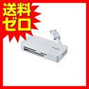 エレコム カードリーダー USB3.0 9倍速転送 ケーブル収納タイプ ホワイト MR3-K012WH メモリリーダライタ / USB3.0対応 / ケーブル収納 / SD+microSD+CF / 【 あす楽 】 ELECOM