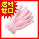 ファイン お掃除手袋 ピンク 【 送料無料 】