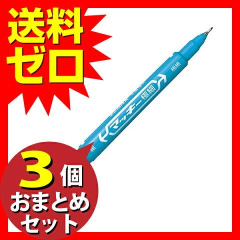 ゼブラ P-MO-120-MC-LB 油性マーカー マッキー極細 ライトブルー ≪おまとめセット【 3個 】≫ 【 送料無料 】