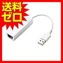 エレコム 有線LANアダプタ/USB2.0/Type-A/ホワイト☆EDC-FUA2-W★【あす楽】【送料無料】|1302ELZC^