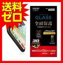 エレコム iPhoneX/フィルム/フルカバー/ガラス/ゴリラ/ホワイ...