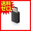 エレコム USB TYPE C 変換アダプタ 3A出力で超急速充電 [micro-B端子を Type-C端子に変換] ブラック MPA-MBFCMADNBK スマートフォン用USB変換アダプタ / USB ( microBメス ) -USB ( Cオス ) / ELECOM