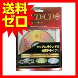 カーDVD / CDレンズクリーナー 乾式