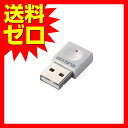 エレコム Wi-Fi 無線LAN 子機 300Mbps 11n / g / b 2.4GHz専用 USB2.0 コンパクトモデル ホワイト WDC-300SU2SWH USB無線小型LANアダプタ 【 送料無料 】 ELECOM 【 あす楽 】