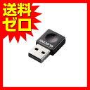 エレコム Wi-Fi 無線LAN 子機 300Mbps 11n / g / b 2.4GHz専用 USB2.0 コンパクトモデル ブラック WDC-300SU2SBK USB無線小型LANアダプタ 【 送料無料 】 ELECOM 【 あす楽 】