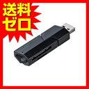 サンワサプライ USB3.0SDカードリーダー ADR-3MSDUBK SDカードリーダー ( USB3.0・スライドキャップ付き )