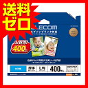 エレコム 写真用紙 光沢紙 厚手 エプソンプリンター対応 L判サイズ 400枚入り 日本製 EJK-EGNL400 ELECOM 【 あす楽 】