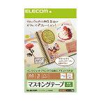エレコム ラベルシール ノーカット マスキンクテープ A4サイズ 3枚入り EDT-MTA4 マスキングテープラベル用紙 ELECOM