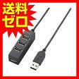 エレコム USBハブ USB2.0 TV用 セルフパワー 4ポート 1m ブラック ☆U2H-TV003SBK★ 【あす楽】【送料無料】|1302ELZC^