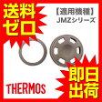 サーモスパッキン 水筒パッキン JMZ パッキンセット 真空断熱ケータイマグ |1402NFZM^