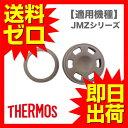 楽天サーモス パッキンセット 【 JMZ シリーズ用】 真空断熱ケータイマグ 水筒パッキン THERMOS |1402NFZM^