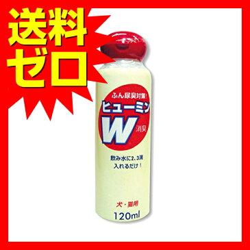 消臭健康飲料ヒューミンW ※商品は1点(個)の価格になります。|1805JPTT^