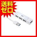 サンワサプライ USB3.0+USB2.0コンボハブ(ホワイト)☆US...