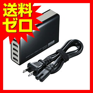 サンワサプライ 6ポートUSB充電器 ☆ACA-IP40BK★ 【あす楽】【送料無料】|130…