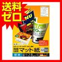 コクヨ レーザープリンタ用紙 両面印刷用 マット紙 A4 標準 100枚 LBP-F1210 人気商品 ※商品は1点 ( 本 ) の価格になります。
