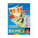 コクヨ レーザープリンタ用紙 両面印刷用 光沢紙 A4 25枚 LBP-FG1810 人気商品 ※商品は1点 ( 本 ) の価格になります。