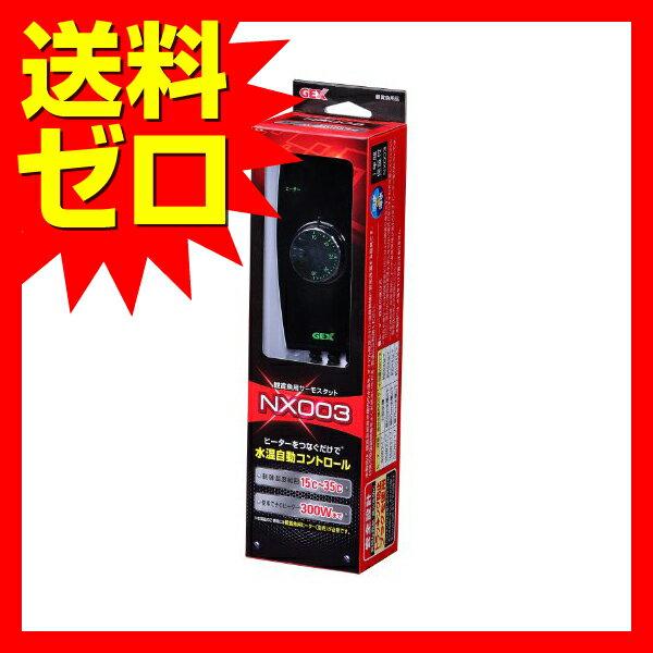 サーモスタットNX003 ジェックス(株)雑誌掲載 TVで紹介 おしゃれ かわいい※商品は1点(個)の価格になります。