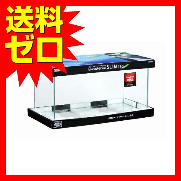グラステリアスリム450水槽 ジェックス(株)雑誌掲載 TVで紹介 おしゃれ かわいい※商品は1点(個)の価格になります。
