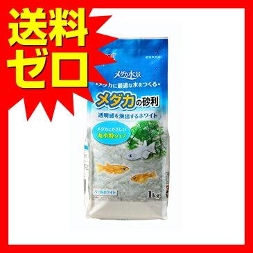 メダカの砂利パールホワイト1キログラム ジェックス(株) ※商品は1点(個)の価格になります。