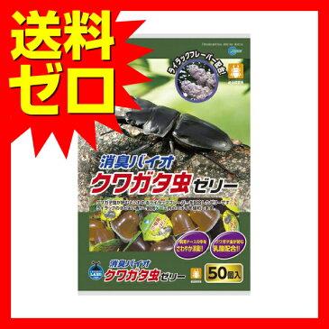 マルカン 消臭バイオクワガタ虫ゼリー 50個 F-701 エサ ゼリー カブト クワガタ 虫 昆虫 【送料無料】 ※商品は1点(個)の価格になります。