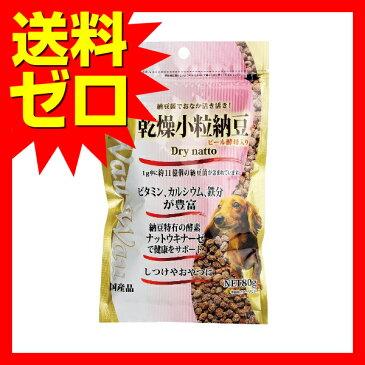 WauWau乾燥小粒納豆80グラム ナチュラルペットフーズ(株) ※商品は1点(個)の価格になります。