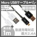 マイクロUSBケーブル 1m 急速充電対応 最大2.4A 高...