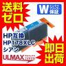 HP178XLC ( シアン ) HP178C HP178 178 HP C ヒューレットパッカード ひゅーれっとぱっかーど HP hp 送料無料 ポイント10倍 高品質 永久保証 互換インク 大容量 comp.ink