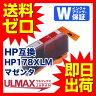 HP178XLM ( マゼンタ ) HP178M HP178 178 HP M ヒューレットパッカード ひゅーれっとぱっかーど HP hp 送料無料 ポイント10倍 高品質 永久保証 互換インク 大容量 comp.ink