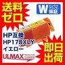 HP178XLY ( イエロー ) HP178Y HP178 178 HP Y ヒューレットパッカード ひゅーれっとぱっかーど HP hp 送料無料 ポイント10倍 高品質 永久保証 互換インク 大容量 comp.ink