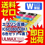 IC6CL80L 6色セット +BK1個 ICBK80 ICC80 ICM80 ICY80 ICLC80 ICLM80 エプソン用互換インク ( IC80L EP-707A EP-708A EP-777A EP-807AB EP-807AR EP-807AW EP-808AB EP-808AR EP-808AW EP-907F EP-977A3 EP-978A3 EP-979A3 ) comp.ink
