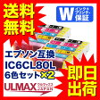 IC6CL80L ×2 ( ICBK80 ICC80 ICM80 ICY80 ICLC80 ICLM80 ) エプソン 互換 6色セット×2 IC6CL80 IC80 80 80L epson エプソン えぷそん 送料無料 高品質 永久保証 互換インク 大容量 comp.ink