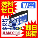ICCL45B 4色一体型×2 EPSON用 【 互換インクカー...