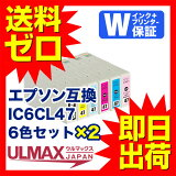 IC6CL47 6色セット×2 EPSON用 【 互換インクカートリッジ 】 ICBK47 ICC47 ICM47 ICY47 ICLC47 ICLM47 ( IC47 PM-A970 PM-T990 ) comp.ink