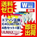 IC4CL46 エプソン 【 互換インクカートリッジ 】 黒...