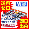BCI-326+325/6MP ( BCI-325PGBK - 顔料 BCI-326BK BCI-326C BCI-326M BCI-326Y BCI-326GY ) キヤノン 互換 6色セット BCI-326 BCI-325 6MP BCI326 BCI325 canon キャノン 顔料ブラック 1000円ポッキリ 送料無料 ポイント10倍 高品質 永久保証 大容量 comp.ink