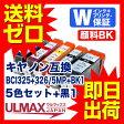 PIXUS iP4700 BCI-326+325/5MP ( BCI-325PGBK - 顔料 BCI-326BK BCI-326C BCI-326M BCI-326Y ) キヤノン 互換 5色セット BCI-326 BCI-325 5MP BCI326 BCI325 canon キャノン 顔料ブラック 1000円ポッキリ 送料無料 ポイント10倍 高品質 永久保証 大容量 comp.ink