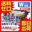 LC12-4PK ( LC12BK - 顔料 LC12C LC12M LC12Y ) ブラザー 互換 4色セット LC12 4PK BROTHER ブラザー ぶらざー 顔料ブラック 1000円ポッキリ 送料無料 ポイント10倍 高品質 永久保証 互換インク 大容量 comp.ink