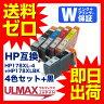 HP Photosmart B109N HP178XL4色 ( HP178XLBK HP178XLC HP178XLM HP178XLY ) Hewlett-Packard 互換 4色セット HP178XL-4 HP178 HP 178 ヒューレットパッカード HP hp 1000円ポッキリ 送料無料 ポイント10倍 高品質 永久保証 互換インク 大容量 comp.ink