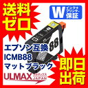 EPSON ICMB88 顔料 マッドブラック×1 EPSON互換 【 互換インクカートリッジ 】 ...