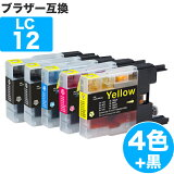 LC12-4PK 4色セット ブラザー 互換 インク LC12 ( LC12BK LC12C LC12M LC12Y ) Brother 互換インク インクカートリッジ 12 cink DCP-J940N DCP-J925N MFC-J710D MFC-J6710CDW DCP-J525N MFC-J705D MFC-J825N MFC-J955DN DCP-J540N MFC-J840N MFC-J860DN MFC-J6510DW