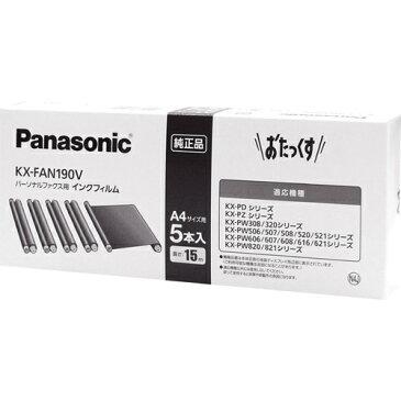 パナソニック パーソナルファックス おたっくす用 普通紙ファックス用インクフィルム KX-FAN190V※商品は1点(個)の価格になります。