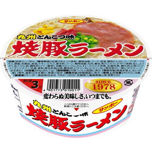【ケース販売】焼豚ラーメン 94g×12個 サンポー カップラーメン  ※商品は1ケースの価格になります。